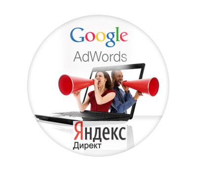 Контекстная реклама в поисковых системах Google, Yandex. Контекстно - медийная сеть СТОИМОСТЬ